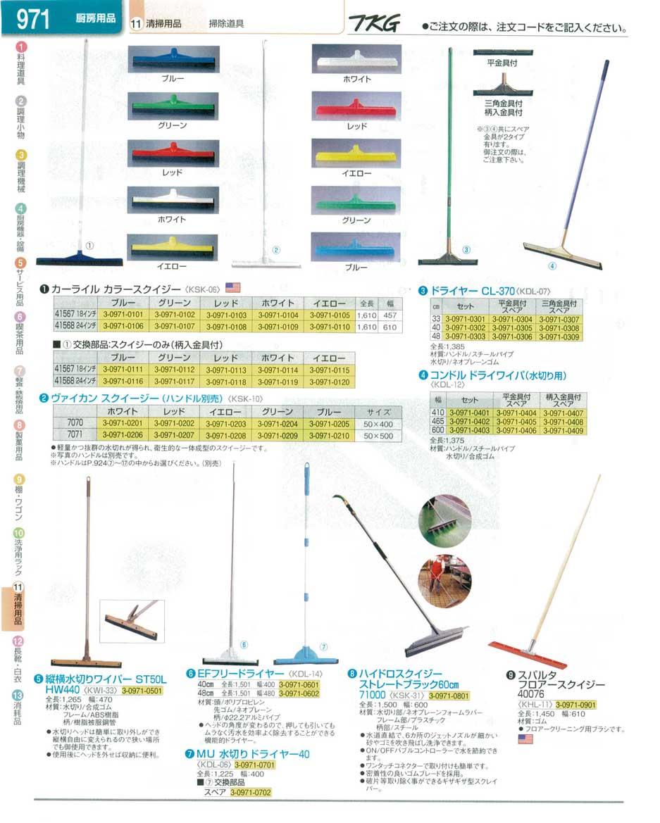7-1288-0303)KDL1201(120)コンドル ドライワイパー(水切り用)幅 ...