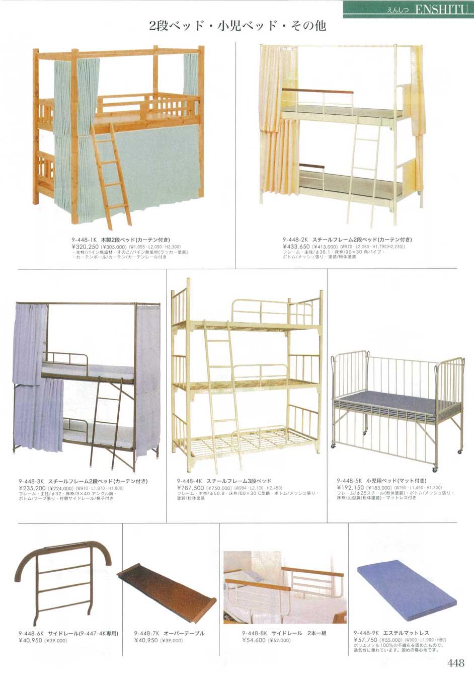 木製 カーテン付き二段ベッド