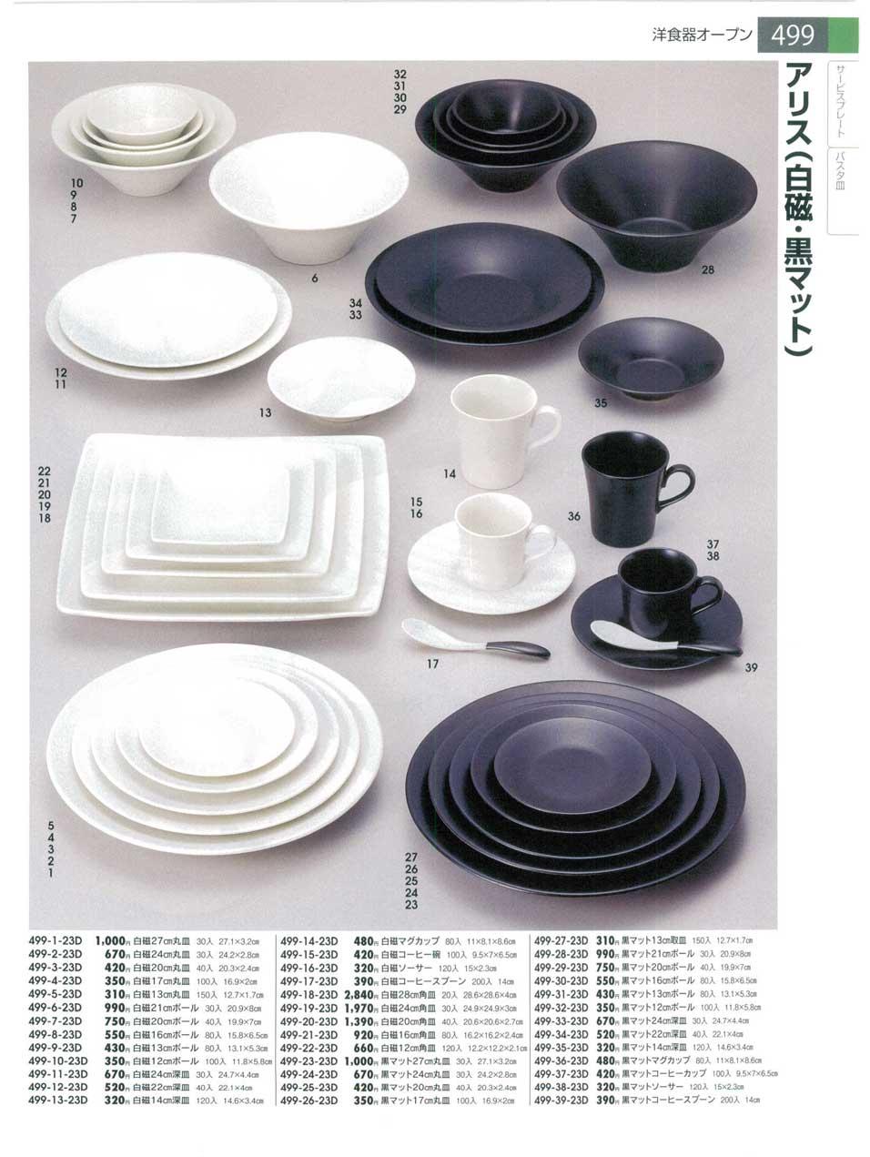 白磁の食器セット(華浪漫)の画像