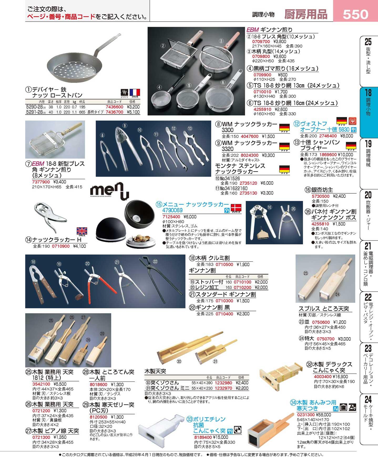木製 ピアノ線 天突(はごろも)(90)(商品番号0721300)