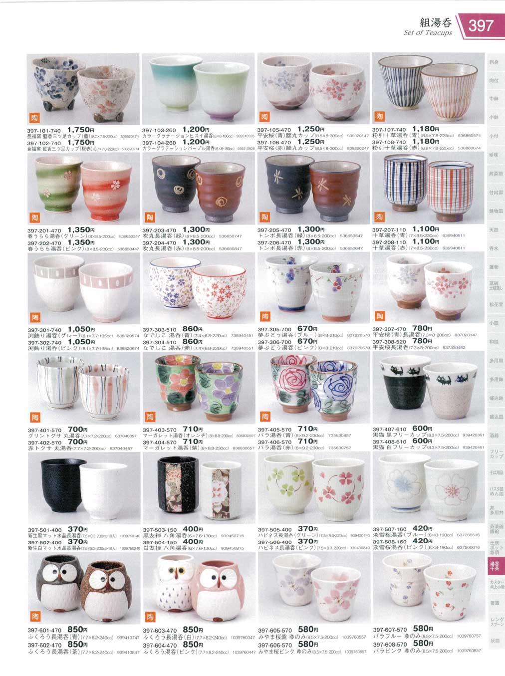 Page 397 - Tea Cups / kigura10 - Japanese Tableware